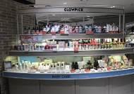 멀블리스(MERBLISS), 현대백화점 판교점 뷰티 편집샵 '앳홈앤어웨이 글로우픽존' 입점