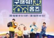 '구해줘! 홈즈' 예능 최초 부동산 중개 배틀…설 연휴 방송