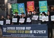국민연금으로 기업 겨눈 文…'조양호 해임안'부터 막혔다