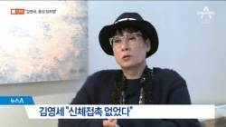 """김영세 패션 디자이너, 동<!HS>성<!HE> <!HS>성추행<!HE> 의혹…""""나체 보여달라 요구"""""""