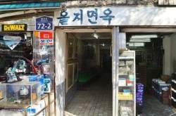 을지면옥 강제철거 안한다…서울시, 재개발 사업 중단