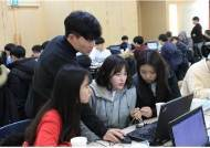 성균관대 LINC+사업단, 수원시와 청소년 IoT 창의코딩캠프