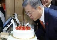 성심당 '생일 케이크' 받은 文대통령…아이돌처럼 '전광판 축하 광고'도