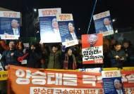"""구치소 앞도 보수-진보 대결…양승태 구속에 """"짜고 하는 것""""VS""""이겼다"""""""