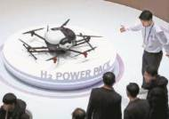 [현장르포] 수소연료전지에 5G통신 드론까지…한국 드론도 날아오른다