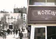 독다방, 난향, 담카페…30년 전 '핫플'서 찾은 뉴트로