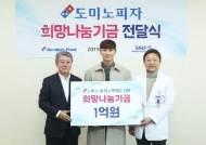 [경제 브리핑] 도미노피자, 서울대어린이병원에 희망나눔기금