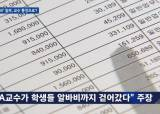"""""""'원산폭격' 교수, 학생 알바비까지 걷어갔다"""" 추가 폭로"""