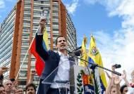 좌파 베네수엘라 뒤엎었다···35세 '셀프 대통령' 과이도