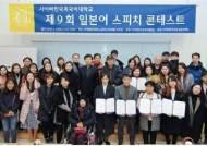 사이버한국외국어대 제9회 일본어 스피치 콘테스트 개최