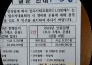 """""""담배 한갑 아끼면 가정 살려요"""" 98%가 경비원 지킨 아파트"""