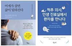 힘찬병원, 척추·어깨 건강에세이 두 권 출간