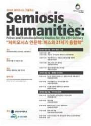 한국외대 HK 세미오시스 연구센터, 세미오시스 겨울학교 개최