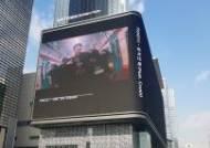 """한류명소 뜬 한국판 타임스 스퀘어…외국인 관광객 """"광고 보러 왔어요"""""""