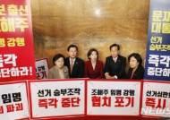 """한국당 """"靑 전화 한 통 안받고 조해주 임명 강행…이제와서 야당탓"""""""