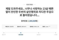 """'춘천 연인살해 사건' 20대 무기징역…""""끔찍한 비극의 책임 져야해"""""""