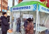 '손혜원 의혹' 이후 관광객 늘자…목포시 임시관광안내소 설치