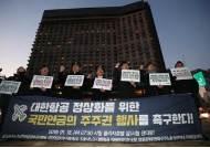 """""""국민연금, 대한항공 경영참여 땐 3년간 최대 489억 포기해야"""""""
