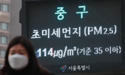 서울 초미세먼지 오염···1년에 담배 19갑씩 피는 꼴