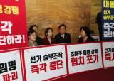 """한국당 단식 4일차…""""개그·낯뜨거운 단식쇼""""비난 쏟아져"""