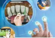 [건강한 가족]3D스캐너·3D프린터 맞춤형 치아 뚝딱