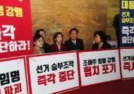 """선관위원 반대 단식농성 한국당,과거엔 """"보수인사 되지 말란 법 있나"""""""