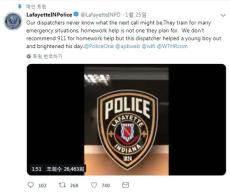 """""""수학 숙제 어렵다""""며 911 전화한 어린이에 美상담원 반응"""