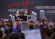 민주노총, 경사노위 참여 원안 놓고 '진통'…결국 파행