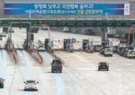 서울외곽순환고속도로, '서울' 대신 '수도권'으로 바뀌나