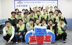 스포츠토토 사회봉사단 '토토프렌즈', 다문화가정 아이들 위한 목소리기부 봉사활동에 전 직원 참석 완료