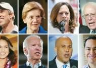 일찍 막 오른 2020 대통령선거…벌써? 민주당 대선후보만 20명