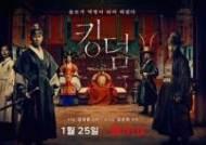 """""""좀비물 새 기준 제시"""" 베일벗은 '킹덤' 국내외 반응 터졌다"""