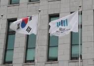 검사 정기인사 526명…'귀족검사 금지' 원칙 첫 적용