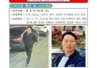 """""""인상착의 비슷"""" 동탄 살인 용의자 잡은 택시기사 눈썰미"""