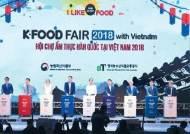 [issue&] '신남방 수출확대 전략회의' 성황 … 아세안 시장 '농식품 한류' 해법 제시