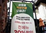 젠트리피케이션의 역습···삼청동 임대료 최대 50% 하락