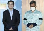 김경수·드루킹, 모두 1심 판결 불복해 항소