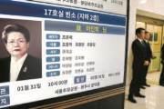 한솔그룹 기반 다진 삼성 이병철 회장 장녀