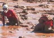 브라질 댐 붕괴 사망 100명 육박…790개 광산 댐에 감독 인력은 '35명'