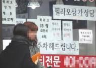 서울 전셋값 끝없는 추락…잠실 3개월 만에 1억 뚝
