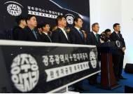 지역 노동계, 들끓는 광주 민심에 '통 큰 양보'로 성사