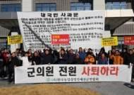 """예천군의회 셀프제명안에···군민들 """"철면피 몰아내자"""""""