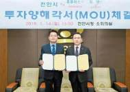 [Vision 2019] 천안에 육류 포장·가공시설 '미트센터' 건립