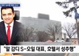 """""""에쓰오일 대표가 호텔서 엉덩이 만졌다""""…""""지인으로 착각"""""""