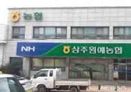 '여성 도우미 동반' 상주원예농협 조합장·이사 5명 사퇴