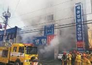 '화재 참사' 밀양 세종병원 법인이사장에 징역 8년 선고