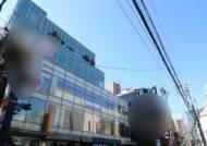 최순실, 강남구 신사동 빌딩 126억 원에 매각