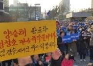 """법원 앞 모인 김경수 지지자들 """"사법부 보복성 판결"""""""