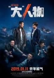 '베테랑' 리메이크한 '대인물'…중국서 3주만에 619억 흥행 돌풍