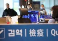 인천서 또 홍역 발생…해외 출장 다녀온 외국인